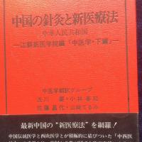 1976年『中国の針灸と新医療法』
