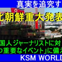 【KSM】北朝鮮が外国人記者に通達「大規模かつ重要なイベントに備えるように」