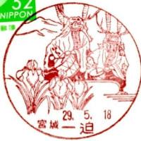 ぶらり旅・一迫郵便局(宮城県栗原市)