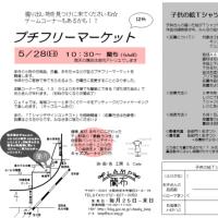 【蘭布】プチフリマ出店者さん募集!