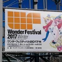 『ワンダーフェスティバル2017冬』に行って来ました