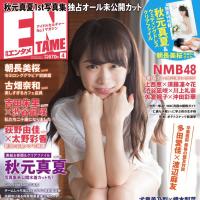2/28発売「ENTAME 4月号」表紙:秋元真夏(乃木坂46) ※1st写真集と同日発売