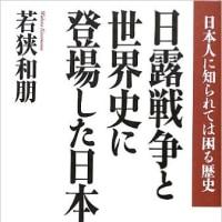 日本人が知らなければならない『日本人が知ってはならない歴史』若狭和朋著 再掲載