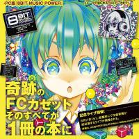 8BIT MUSIC POWER サウンドブック