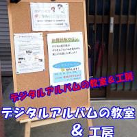 デジタルアルバム制作の教室&工房が鯖江にオープン!③