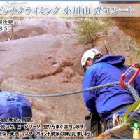 【LOC】7/2 小川山 ガマルート 5.8 5Pマルチピッチクライミング → 募集中