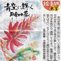 楽しい絵手紙教室 ☆ 桑江良憲先生 沖縄絵手紙協会会長