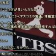 (7/19-1)動画 : TBS役員が偏向報道を潰す方法をうっかり暴露する自爆発言→ネット民がひるおび潰しに本気を出した模様!皆も急げw