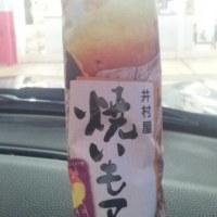【魅惑の百均?】焼き芋アイス