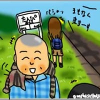 丹比ッピ駅・日本海