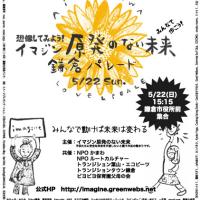 5月22日は【イマジン原発のない未来 鎌倉パレード】