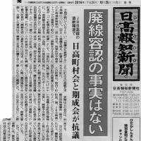 「日高線廃線を地元が容認」の北海道新聞の報道について
