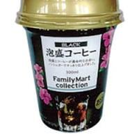 沖縄限定 ファミマの「泡盛コーヒー」が「ヤバイ」と話題