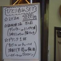 1000円セット。