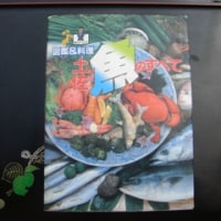 土佐のお魚色々セット2種 ~11月4回目はこれ