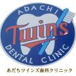 あだちツインズ歯科クリニック楽々園 装いも新た何もかも最新設備になって行く!長年の感謝は絶えない!
