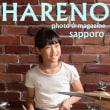 札幌 格安写真館 フォトスタジオ・ハレノヒ ROCKスタイル♪