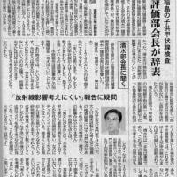福島県民健康調査検討委員会「甲状腺検査評価部会」の清水一雄部会長が辞表提出