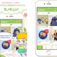 NTTソルマーレ、アニメ・キャラクターグッズのフリマアプリ「モノキュン!」を提供開始