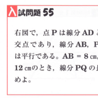 中学数学・図形問題 55 鳥取県・岡山県・高校入試問題