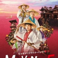 松山発オリジナルロードムービー「移住お遍路Moving☆5」が公開されました3