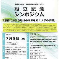 イベント紹介-「京都における地域の未来を拓く大学の役割」