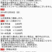 2800+12000円??【 TOKTOUR】ジェジュン除隊お迎えツアー