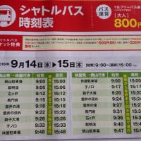 奥入瀬渓流マイカー規制2016