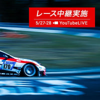 【総てのドラマは24H】30分前の前でした。International Livestream | ADAC Zurich 24h Race 2017