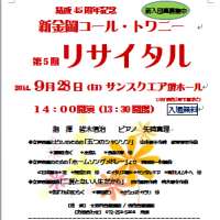 「結成45周年記念リサイタル」のお知らせと経過報告   *  2014/9/28無事終了*