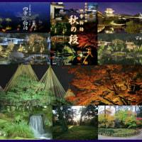 兼六園の四季♪秋の段…夜間フリー♪もののけ姫(オカリナ)