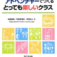 2013/04/02「『子どもたちが主役!~プロジェクトアドベンチャーでつくるとっても楽しいクラス』