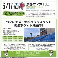 J2リーグ2017 湘南ベルマーレ モンテディオ山形戦は茅ヶ崎市民デーです