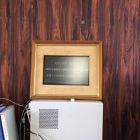 額縁パソコンを掲示板として