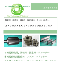 粉砕刃 破砕刃 A・CONNECT・CORPORATION