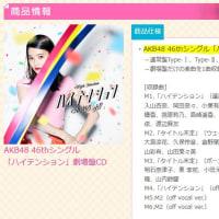 劇場盤[再販]AKB48「ハイテンション」※1次:受付中~10/26 13時まで