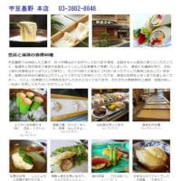 散策 「東京北東部-398」 宇豆基野 本店