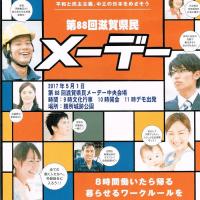 第88回 滋賀県民メーデー/5月1日 中央会場は膳所公園