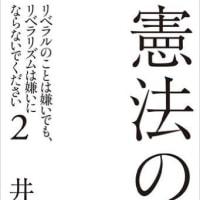 世界の常識、憲法の平和主義と軍の保持は両立する…日本の「リベラル」呼称はイカサマ…「古い左翼」の再来だったシールズの限界
