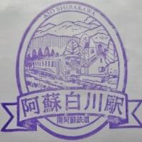 南阿蘇鉄道 阿蘇白川駅