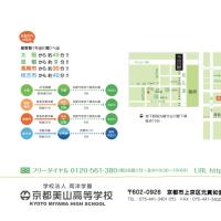 京都美山高校のアクセス