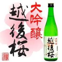 たんぱくんの日本酒日記。6