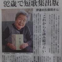 92歳の短歌集