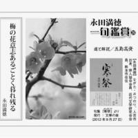 永田満徳一句鑑賞20五島高資選/鑑賞