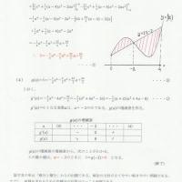 2017年前期日程の岐阜大学文科系の入試問題を解く1 ~定積分の応用