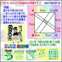 【平面図形】[洛星中2017年](正方形ナナメ切断)その4【算数・数学】[受験]【算太数子】