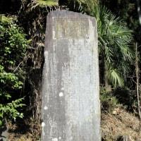 吼洲中條信爾の隷書体で揮毫された石碑を掲載(1)
