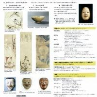 奈良県立美術館で禅関連企画展 雪舟・世阿弥・珠光・・・中世の美と伝統の広がり