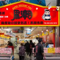 2017.01.07 横浜市 横浜橋商店街: 元気な魚屋!