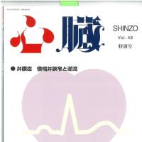 2017.03.01 「心臓」第49巻特別号